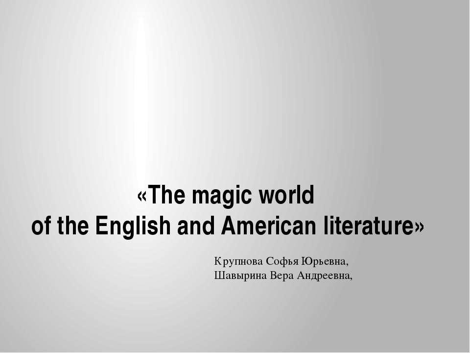 «The magic world of the English and American literature» Крупнова Софья Юрьев...