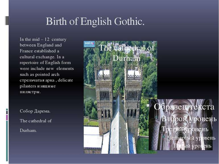 Birth of English Gothic. In the mid – 12 century between England and France e...