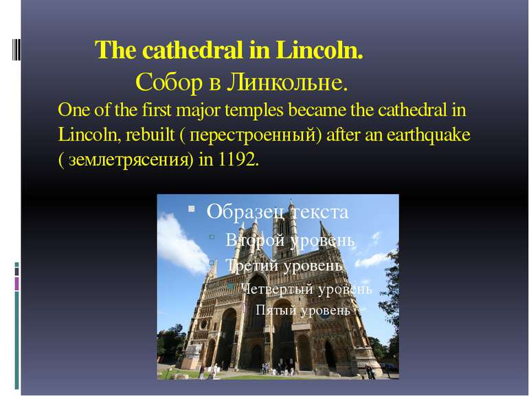 The cathedral in Lincoln. Cобор в Линкольне. One of the first major temples b...