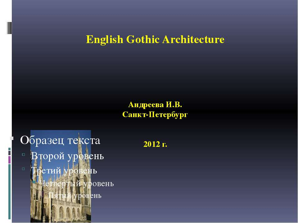 English Gothic Architecture Андреева И.В. Санкт-Петербург 2012 г.