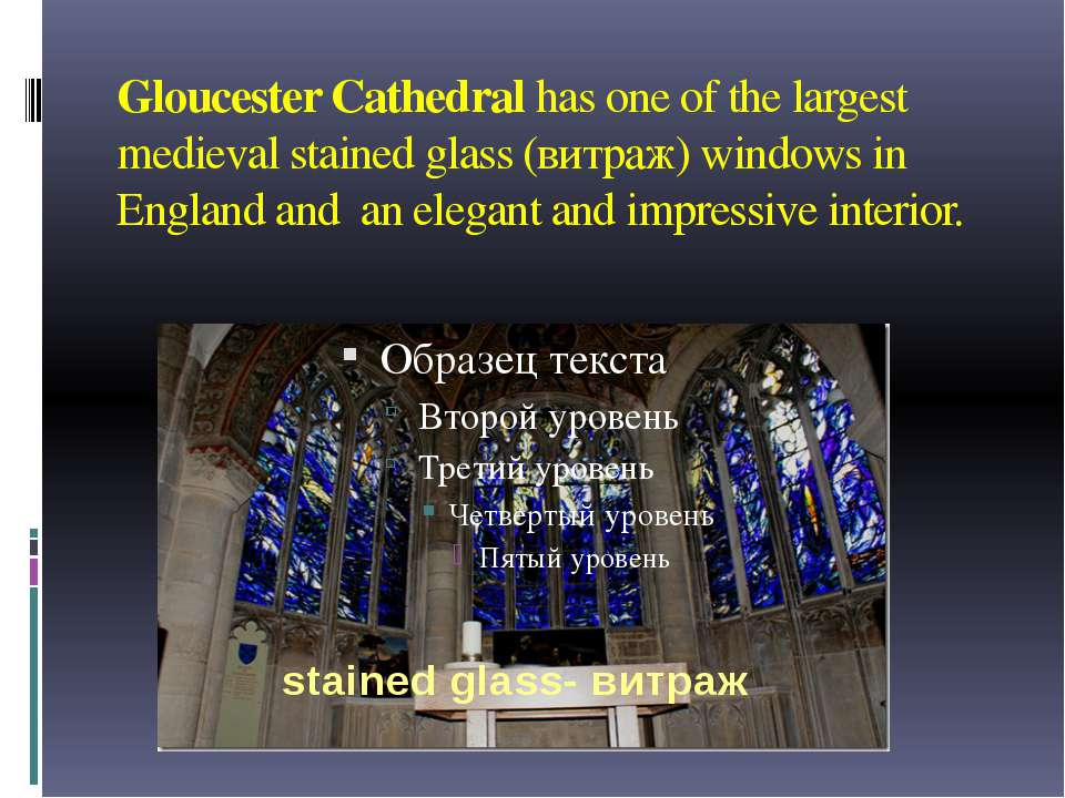Gloucester Cathedral has one of the largest medieval stained glass (витраж) w...