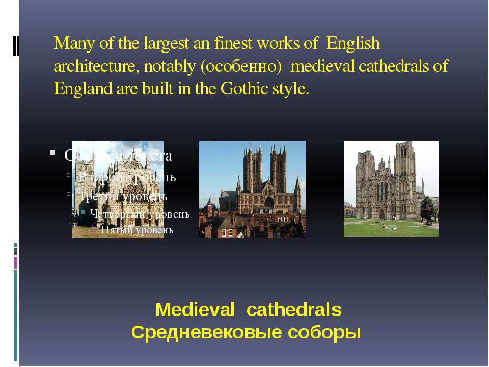 Many of the largest an finest works of English architecture, notably (особенн...