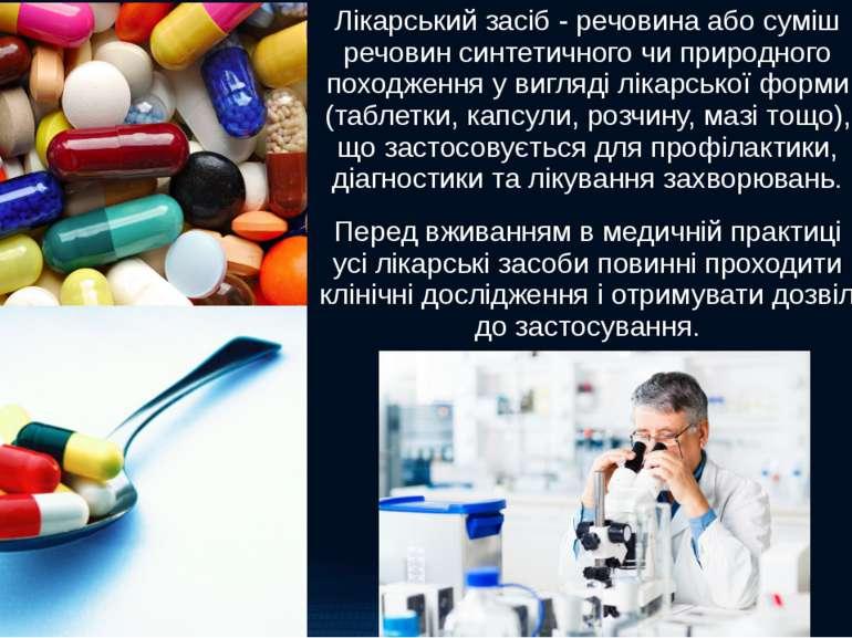 Лікарський засіб - речовина або суміш речовин синтетичного чи природного похо...