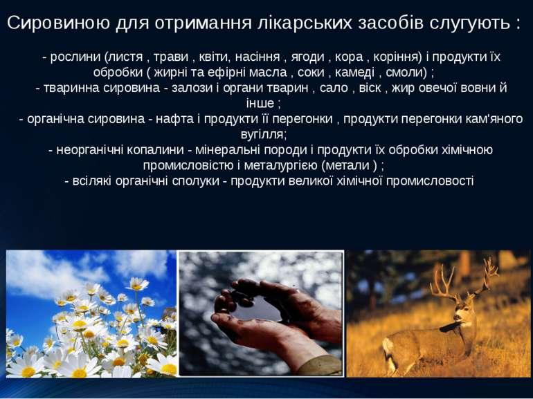 Сировиною для отримання лікарських засобів слугують : - рослини (листя , ...