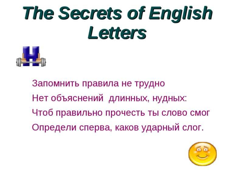 The Secrets of English Letters Запомнить правила не трудно Нет объяснений дли...
