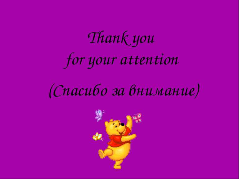 Thank you for your attention (Спасибо за внимание)