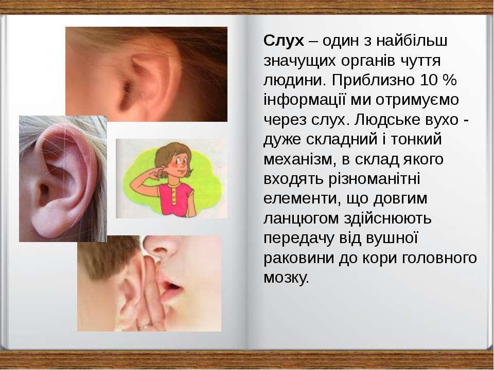 Слух – один з найбільш значущих органів чуття людини. Приблизно 10 % інформац...