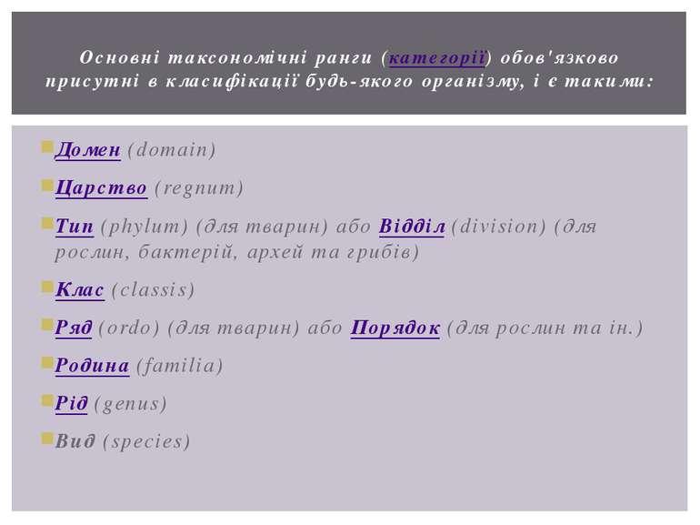 Домен(domain) Царство(regnum) Тип(phylum) (для тварин) абоВідділ(divisio...