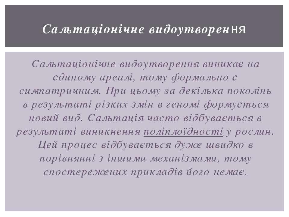 Сальтаціонічне видоутворення виникає на єдиному ареалі, тому формально є симп...