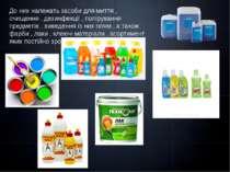 До них належать засоби для миття , очищення , дезинфекції , полірування предм...