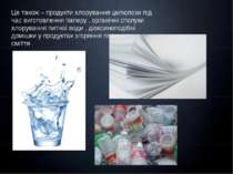 Це також – продукти хлорування целюлози під час виготовлення паперу , органіч...