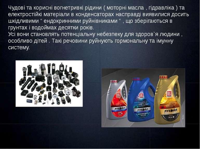 Чудові та корисні вогнетривкі рідини ( моторні масла , гідравліка ) та електр...