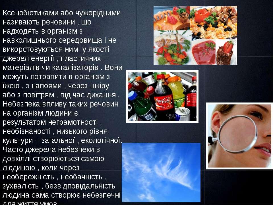 Ксенобіотиками або чужорідними називають речовини , що надходять в організм з...