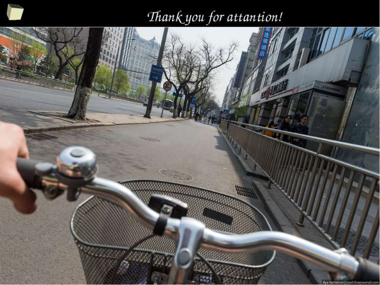 Thank you for attantion! *
