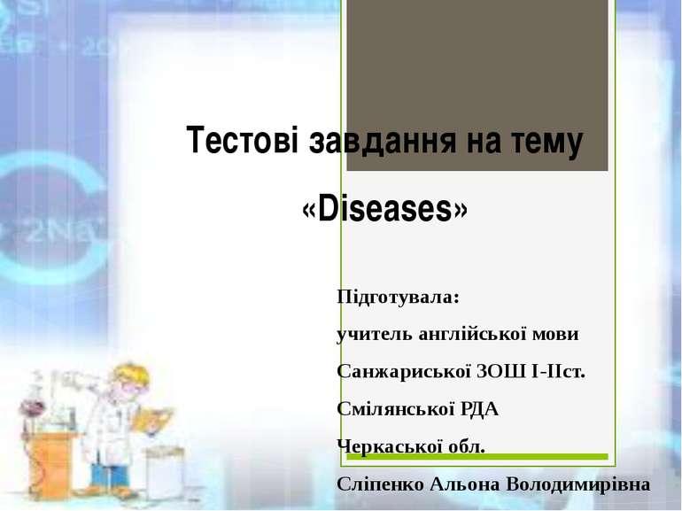 Тестові завдання на тему «Diseases» Підготувала: учитель англійської мови Сан...