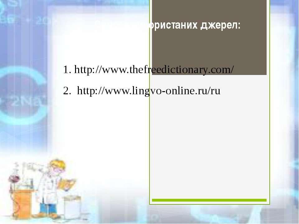 Список використаних джерел: http://www.thefreedictionary.com/ http://www.ling...