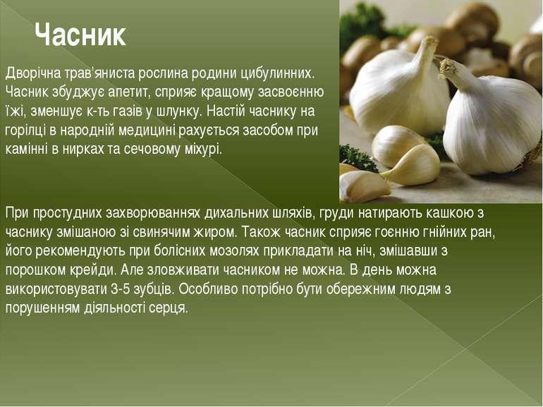 Часник Дворічна трав'яниста рослина родини цибулинних. Часник збуджує апетит,...