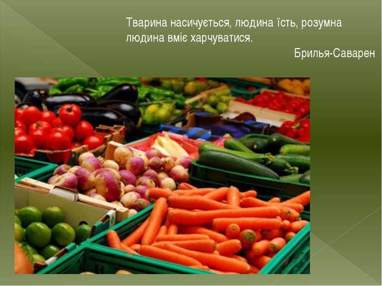 Тварина насичується, людина їсть, розумна людина вміє харчуватися. Брилья-Сав...