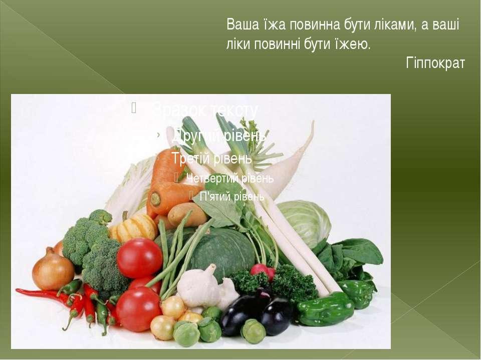 Ваша їжа повинна бути ліками, а ваші ліки повинні бути їжею. Гіппократ