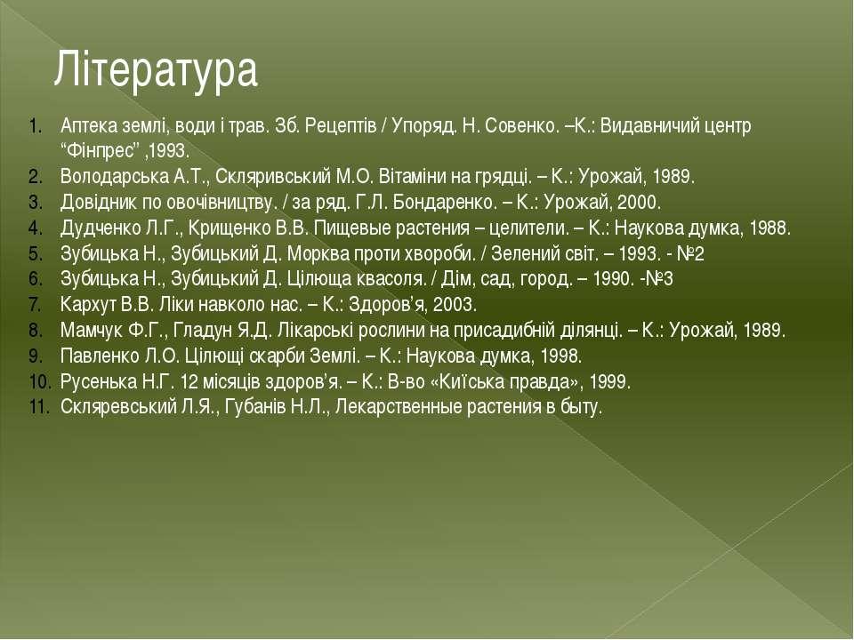 Література Аптека землі, води і трав. Зб. Рецептів / Упоряд. Н. Совенко. –К.:...