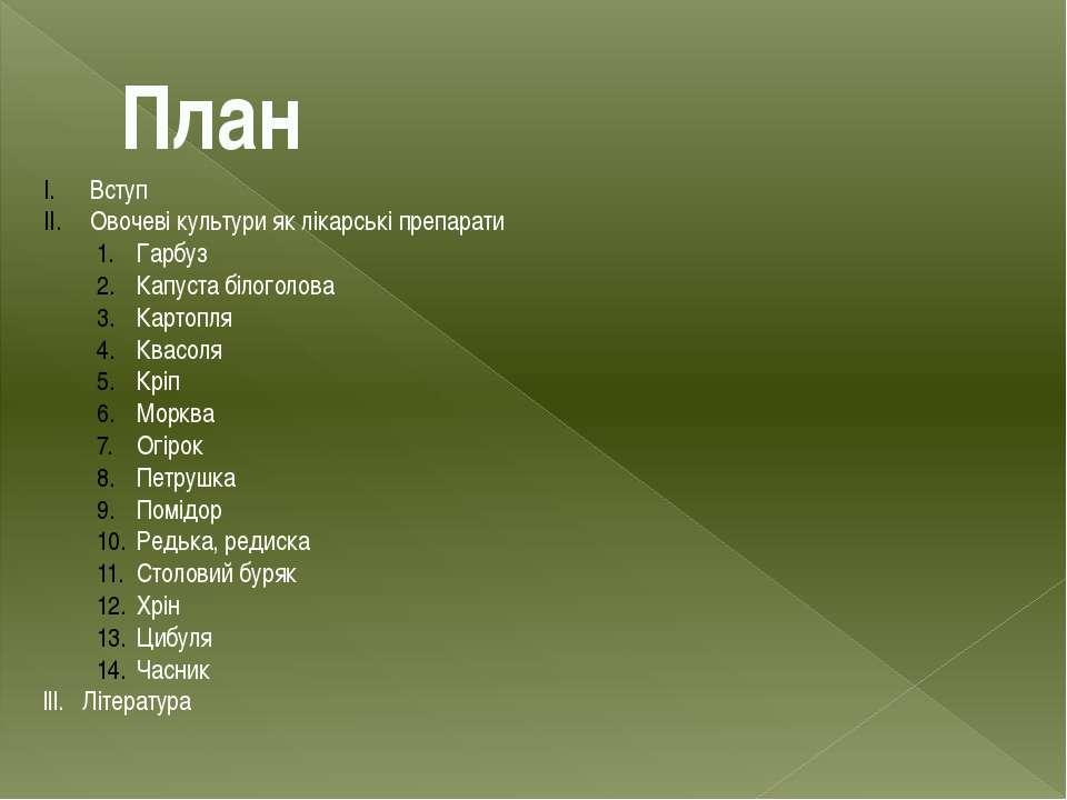 План Вступ Овочеві культури як лікарські препарати Гарбуз Капуста білоголова ...