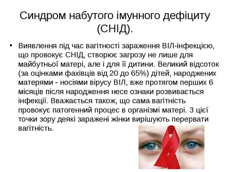 Синдром набутого імунного дефіциту (СНІД). Виявлення під час вагітності зараж...