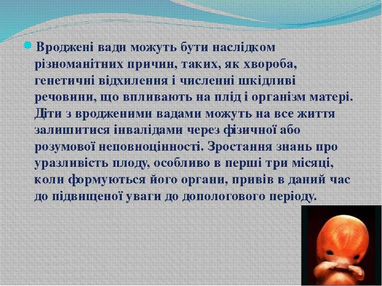 Вроджені вади можуть бути наслідком різноманітних причин, таких, як хвороба, ...
