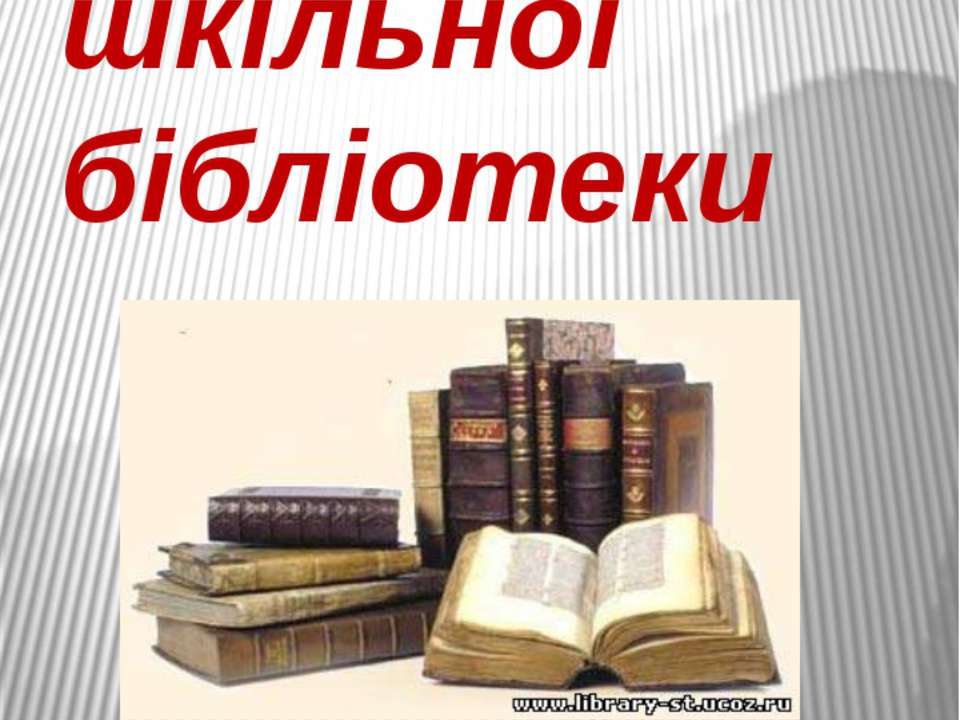"""Історія шкільної бібліотеки Навчально – виховний комплекс """" Гайворонська гімн..."""