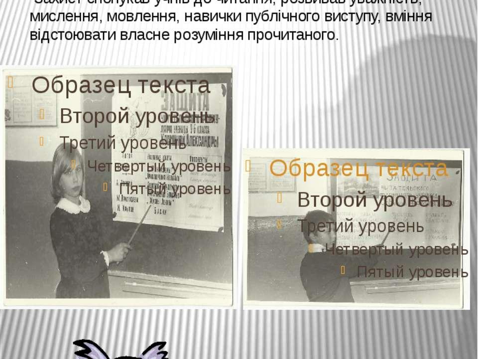 Ефективною формою виховання у школярів інтересу до книги, читання став у школ...