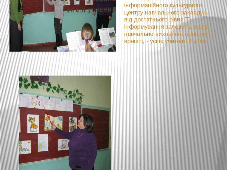 Шкільна бібліотека відіграє неабияку роль у справі навчання і виховання підро...