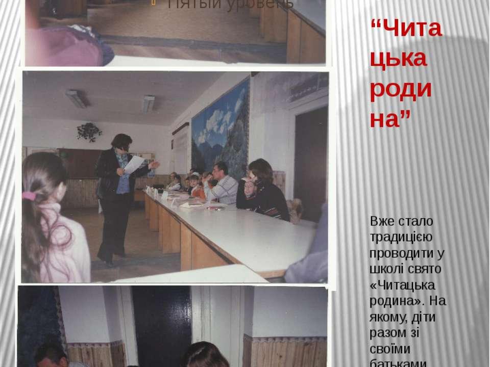 """Свято """"Чита цька роди на"""" Вже стало традицією проводити у школі свято «Читаць..."""