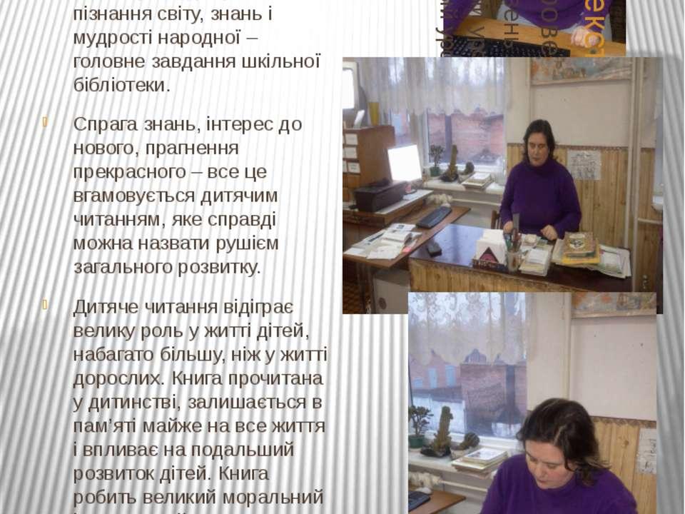 В.О. Сухомлинський писав, що читання – це віконце через яке діти бачать і піз...