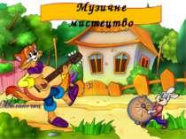 Музичне мистецтво