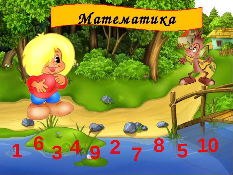1 6 3 4 9 2 7 8 5 10 Математика