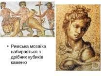 Римська мозаїка набирається з дрібних кубиків каменю