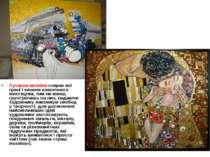 Сучасна мозаїка стирає всі грані і канони класичного мистецтва, тим не менш, ...