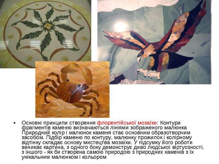 Основні принципи створення флорентійської мозаїки: Контури фрагментів каменю ...