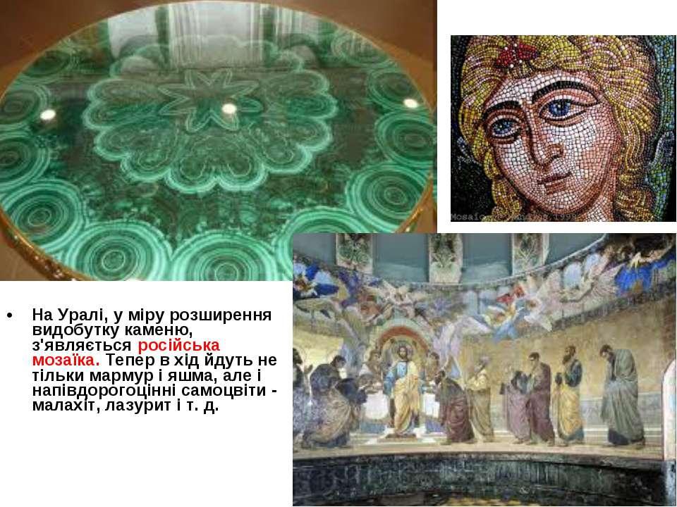 На Уралі, у міру розширення видобутку каменю, з'являється російська мозаїка. ...