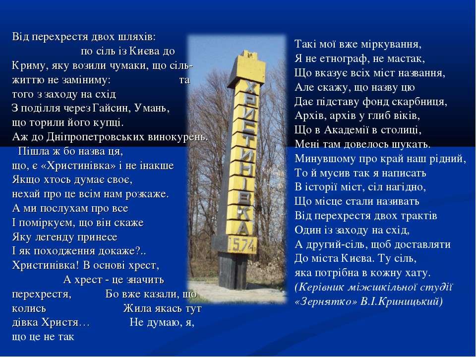 Від перехрестя двох шляхів: по сіль із Києва до Криму, яку возили чумаки, що ...