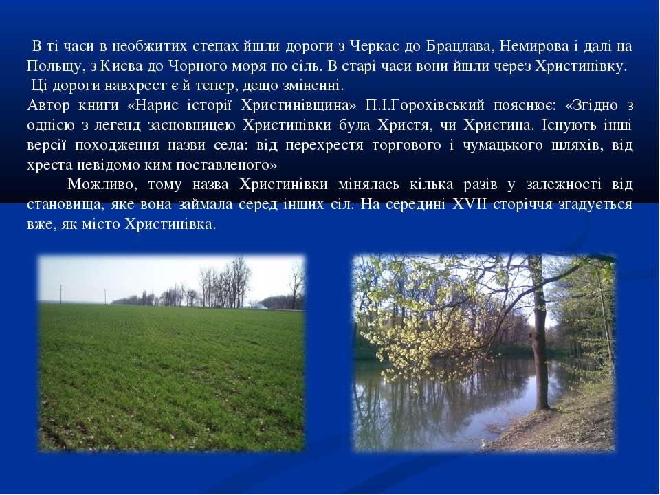В ті часи в необжитих степах йшли дороги з Черкас до Брацлава, Немирова і дал...