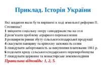 Приклад. Історія України Які завдання мали бути вирішені в ході земельної реф...