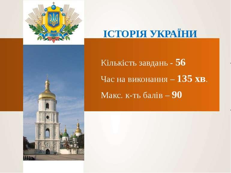 ІСТОРІЯ УКРАЇНИ Кількість завдань - 56 Час на виконання – 135 хв. Макс. к-ть ...