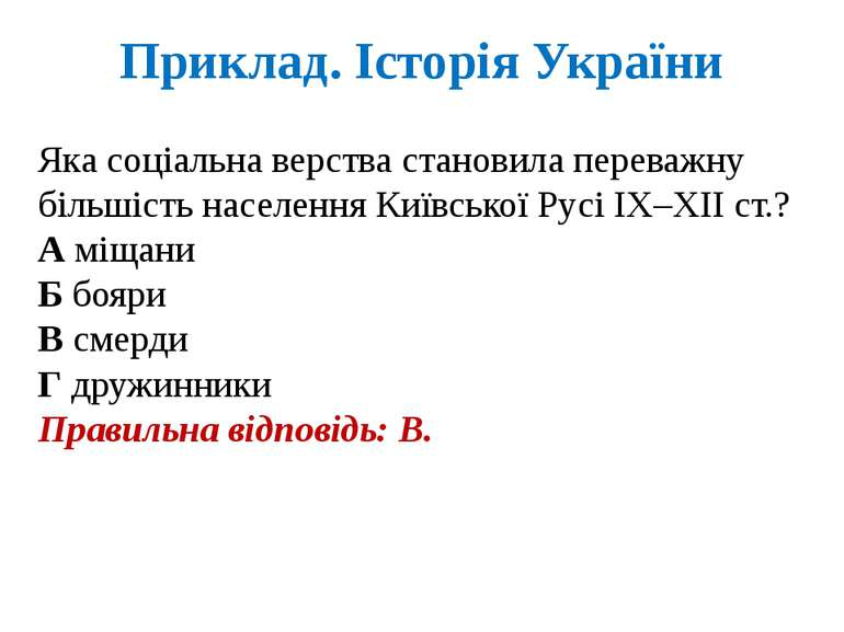 Приклад. Історія України Яка соціальна верства становила переважну більшість ...