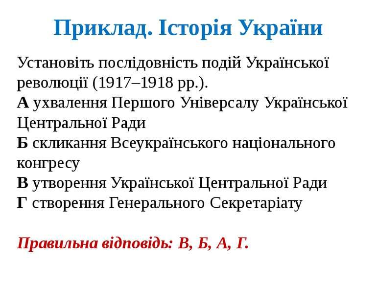 Приклад. Історія України Установіть послідовність подій Української революції...