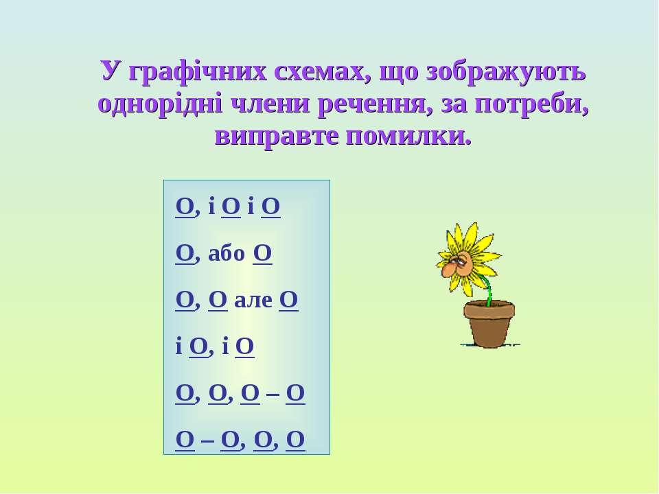 У графічних схемах, що зображують однорідні члени речення, за потреби, виправ...