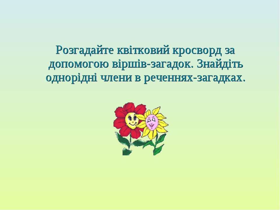 Розгадайте квітковий кросворд за допомогою віршів-загадок. Знайдіть однорідні...