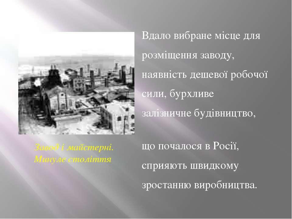 Вдало вибране місце для розміщення заводу, наявність дешевої робочої сили, бу...