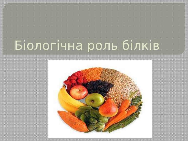 Біологічна роль білків