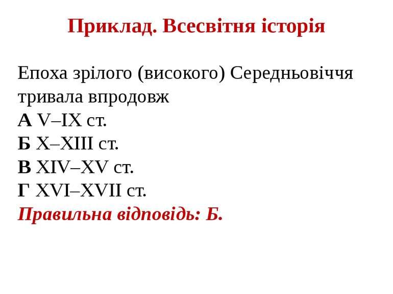 Приклад. Всесвітня історія Епоха зрілого (високого) Середньовіччя тривала впр...