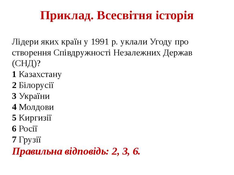 Приклад. Всесвітня історія Лідери яких країн у 1991 р. уклали Угоду про створ...
